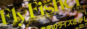 fly-fisher-piscatorial-pursuit-japanese-fly-fishing-magazine-yusaku_-760