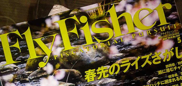 Appearing in a Japanese Magazine – Fly Fisher Piscatorial Pursuit